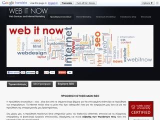 Προωθηση ιστοσελιδων SEO