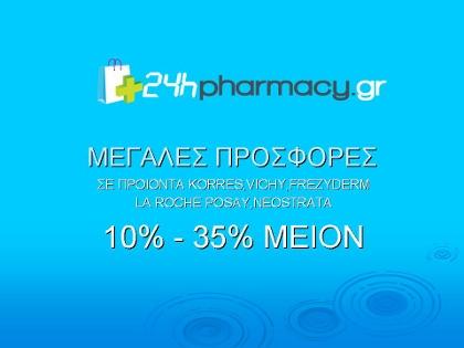 online φαρμακείο 24hpharmacy.gr