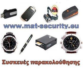 MAT-SECURITY Κάμερες παρακολούθησης