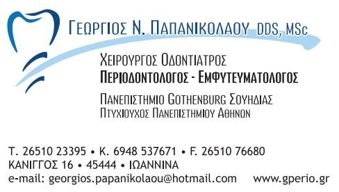 Περιοδοντολογικό ιατρείο
