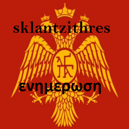 GREEK NEWS from SKLANTZITHRES